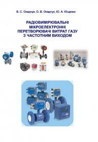 Обкладинка для Радіовимірювальні мікроелектронні перетворювачі витрат газу з частотним виходом
