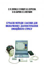 Обкладинка для Сучасні методи і засоби для визначення і діагностування емоційного стресу