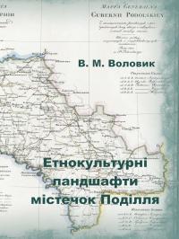 Обкладинка для Етнокультурні ландшафти містечок Поділля