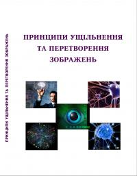Обкладинка для Принципи ущільнення та перетворення зображення