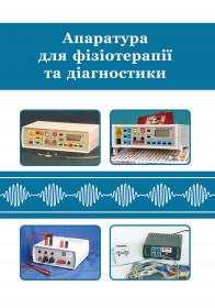 Обкладинка для Апаратура для фізіотерапії та діагностики