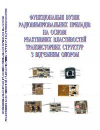 Обкладинка для Функціональні вузли радіовимірювальних приладів на основі реактивних властивостей транзисторних структур з від'ємним опором