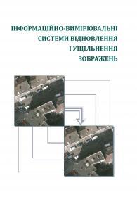 Обкладинка для Інформаційно-вимірювальні системи відновлення і ущільнення зображень