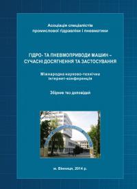 Обкладинка для Гідро- та пневмоприводи машин – сучасні досягнення та застосування. Міжнародна науково-технічна інтернет-конференція, 2014