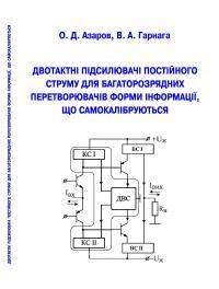 Обкладинка для Двотактні підсилювачі постійного струму для багаторозрядних перетворювачів форми інформації, що самокалібруються