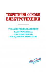 Обкладинка для Теоретичні основи електротехніки. Усталені режими лінійних електричних кіл із зосередженими та розподіленими параметрами