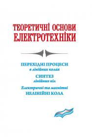 Обкладинка для Теоретичні основи електротехніки. Перехідні процеси в Т33 лінійних колах. Синтез лінійних кіл. Електричні та магнітні нелінійні кола
