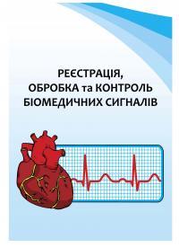 Обкладинка для Реєстрація, обробка та контроль біомедичних сигналів