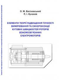 Обкладинка для Елементи теорії підвищення точності вимірювання та синхронізації кутових швидкостей роторів взаємозв'язаних електромоторів
