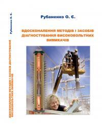 Обкладинка для Вдосконалення методів і засобів діагностування високовольтних вимикачів