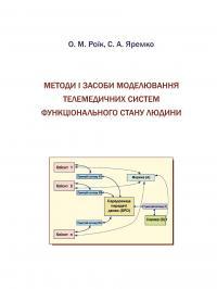 Обкладинка для Методи і засоби моделювання телемедичних систем функці-онального стану людини