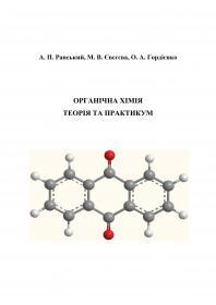 Обкладинка для Органічна хімія. Теорія та практикум