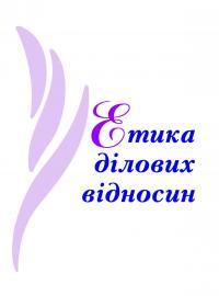 Обкладинка для Етика ділових відносин