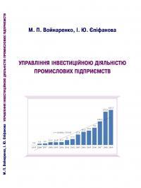 Обкладинка для Управління інвестиційною діяльністю промислових підпри-ємств