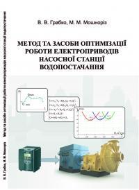 Обкладинка для Метод та засоби оптимізації роботи електроприводів насос- ної станції водопостачання