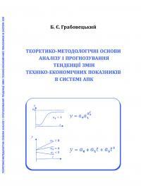 Обкладинка для Теоретико-методологічні основи аналізу і прогнозування тенденції змін техніко-економічних показників в системі АПК