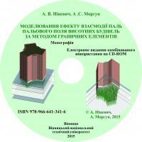 Обкладинка для Моделювання ефекту взаємодії паль пальового поля висотних будівель за методом граничних елементів