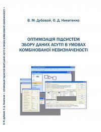 Обкладинка для Оптимізація підсистем збору даних АСУТП в умовах комбінованої невизначеності