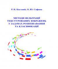 Обкладинка для Методи фільтрації текстурованих зображень у задачах роз-пізнавання та класифікації