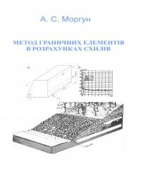 Обкладинка для Метод граничних елементів в розрахунках схилів