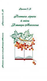 Обкладинка для Поетика лірики й епіки Дмитра Макогона