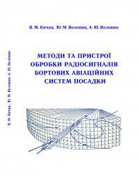 Обкладинка для Методи та пристрої обробки радіосигналів бортових авіаційних систем посадки