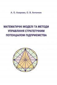 Обкладинка для Математичні моделі оцінювання стратегічного потенціалу підприємства та прийняття рішень щодо його підвищення