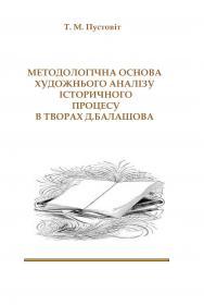 Обкладинка для Методологічна основа художнього аналізу історичного про- цесу в творах Д. Балашова