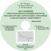 Обкладинка для Дистанційний спектрополяриметричний контроль полідисперсних аерозольних середовищ в екологічному моніторингу