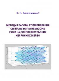 Обкладинка для Методи і засоби розпізнавання сигналів мультисенсорів газів на основі імпульсних нейронних мереж