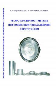 Обкладинка для Ресурс пластичності металів при поперечному видавлюванні з протитиском