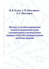 Обкладинка для Методи та засоби підвищення точності визначення втрат електроенергії в розподільних мережах 10(6) кВ з використан- ням нечітких множин
