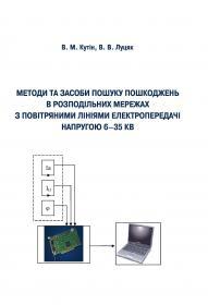 Обкладинка для Методи та засоби пошуку пошкоджень в розподільних мережах з повітряними лініями електропередачі напругою 6–35 кВ