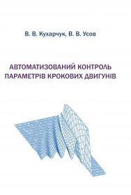 Обкладинка для Автоматизований контроль параметрів крокових двигунів