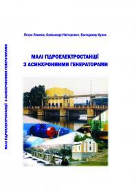 Обкладинка для Малі гідроелектростанції з асинхронними генераторами