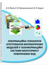 Обкладинка для Інформаційна технологія інтегрування математичних моделей у геоінформаційні системи моніторингу поверхневих вод