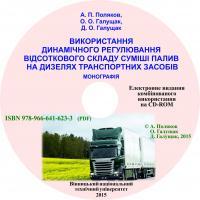 Обкладинка для Використання динамічного регулювання відсоткового складу суміші палив на дизелях транспортних засобів