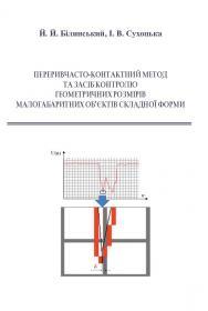 Обкладинка для Переривчасто-контактний метод та засіб контролю геометричних розмірів малогабаритних об'єктів складної форми