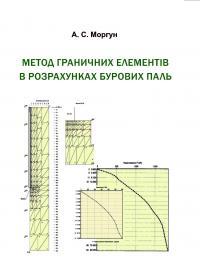 Обкладинка для Метод граничних елементів в розрахунках буронабивних паль