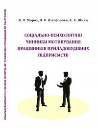 Обкладинка для Соціально-психологічні чинники мотивування працівників приладобудівних підприємств