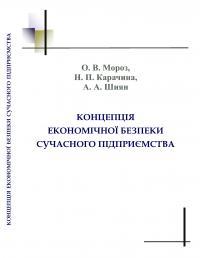 Обкладинка для Концепція економічної безпеки сучасного підприємства