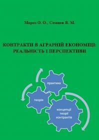 Обкладинка для Контракти в аграрній економіці: реальність і перспективи