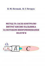 Обкладинка для Метод та засіб контролю витрат кисню пальника за потоком випромінювання полум'я