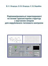 Обкладинка для Радіовимірювальні перетворювачі на основі транзисторних структур