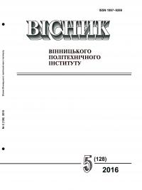 Обкладинка для Вісник Вінницького політехнічного інституту № 5, 2016