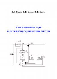 Обкладинка для Математичні методи ідентифікації динамічних систем