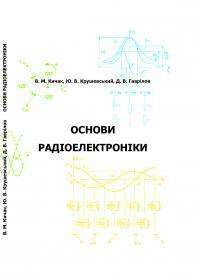 Обкладинка для Основи радіоелектроніки