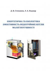 Обкладинка для Енергетична та екологічна ефективність водогрійних котлів малої потужності