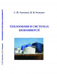 Обкладинка для Теплообмін в системах біоконверсії
