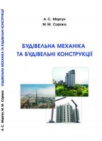 Обкладинка для Будівельна механіка та будівельні конструкції